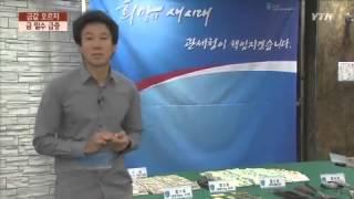 금괴 몰래 운반해주면 얼마나 받길래…밀수 기승 / YTN