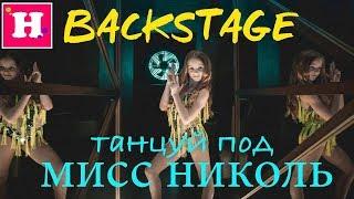 БЕКСТЕЙДЖ как снимали клип Танцуй под Мисс Николь / Смешные моменты