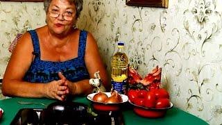 Очень вкусная баклажанная икра - рецепт из Одессы