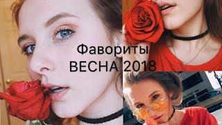 МОИ ФАВОРИТЫ ВЕСНА 2018