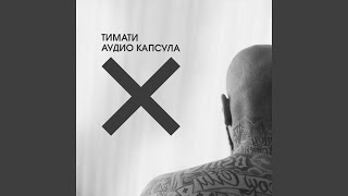 Птицы (feat. Павел Мурашов)