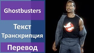 Ray Parker Jr - Ghostbusters - текст, перевод, транскрипция