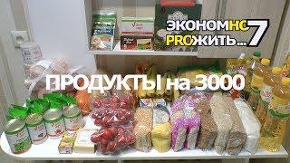 #7 экономно прожить ПРОДУКТЫ на 3000 рублей  Как экономить на еде