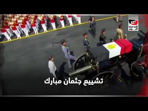 الرئيس السيسي وعلاء وجمال مبارك يتقدمون الجنازة العسكرية للرئيس الأسبق محمد حسني مبارك