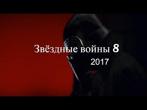 Звёздные войны 8 Последние джедаи 2017 Star Wars Episode VIII   The Last Jedi 2017