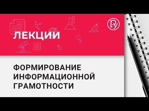 Формирование информационной грамотности младших школьников, Кочурова Е Э