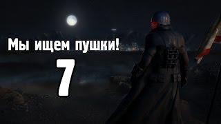 Мы ищем пушки! Fallout: New Vegas #7