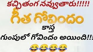 Inkem Inkem Inkem Kaavaale | Geetha Govindam Song | inkem inkem  kavale funny spoof whatsapp status