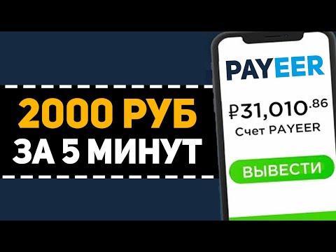 Как заработать деньги по 1000