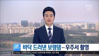 [대전MBC뉴스]바닥 드러낸 보령댐..우주서 촬영