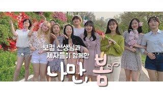보컬선생님과 제자들이 함께한 볼빨간사춘기 '나만 봄' MV(BOL4   BOM)