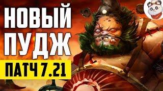 Патч 7.21d — Новый роум ПУДЖ!