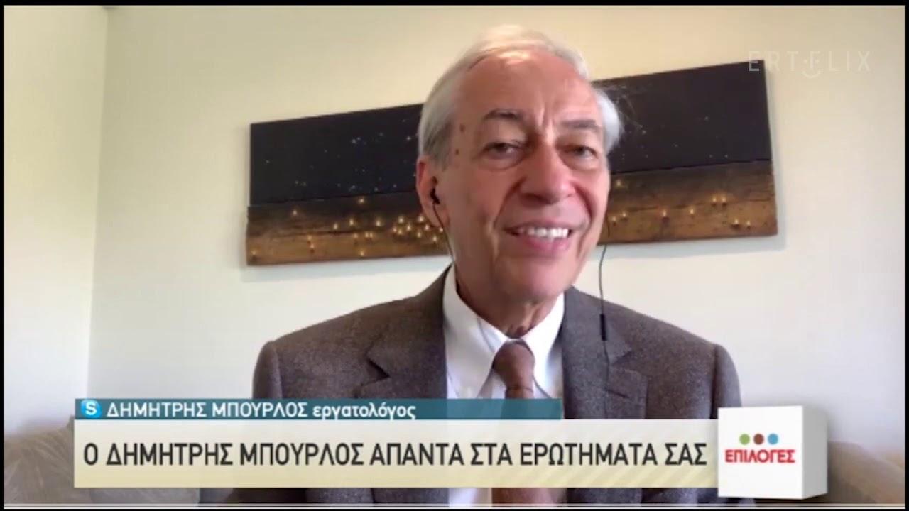 Εργασιακά | Ο Δημήτρης Μπούρλος απαντάει στα ερωτήματα των πολιτών | 19/07/2020 | ΕΡΤ