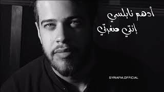 تحميل اغاني Ad7am Nabulsi - ادهم نابلسي I 2nti Sa8irti - انتي صغرتي MP3