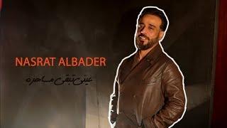 نصرت البدر - عيني تبقى مساهره / Nasrat Albader - AENE MSAHRA / OFFICIAL VIDEO