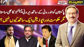 Kal Tak with Javed Chaudhry   22 July 2021   Express News   IA1H