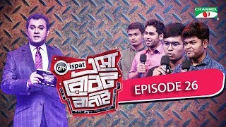 GPH Ispat Esho Robot Banai | Episode 26 | Reality Shows | Channel i Tv