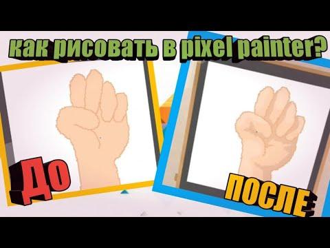 КАК РИСОВАТЬ В ПИКСЕЛЬ ПЕЙНТЕРЕ ? Pixel painter.