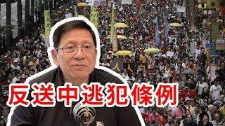 由反送中遊行講起 香港民主運動〈蕭若元:理論蕭析〉2019-04-29