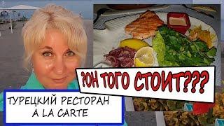 Отдых в Турции: ОТЕЛЬ 5* ALVA Donna РЕСТОРАН A LA CARTE? ОНО ТОГО стоит?