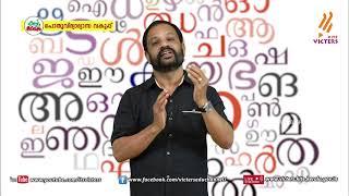 Standard 6 | Malayalam | Class – 02