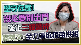 三級警戒延長 蔡英文最新防疫談話