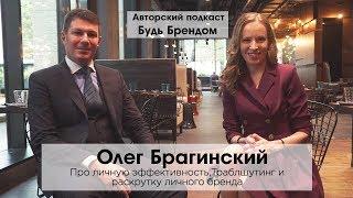 Олег Брагинский про траблшутинг. Как построить личный бренд без денег и стать первым в LinkedIn.