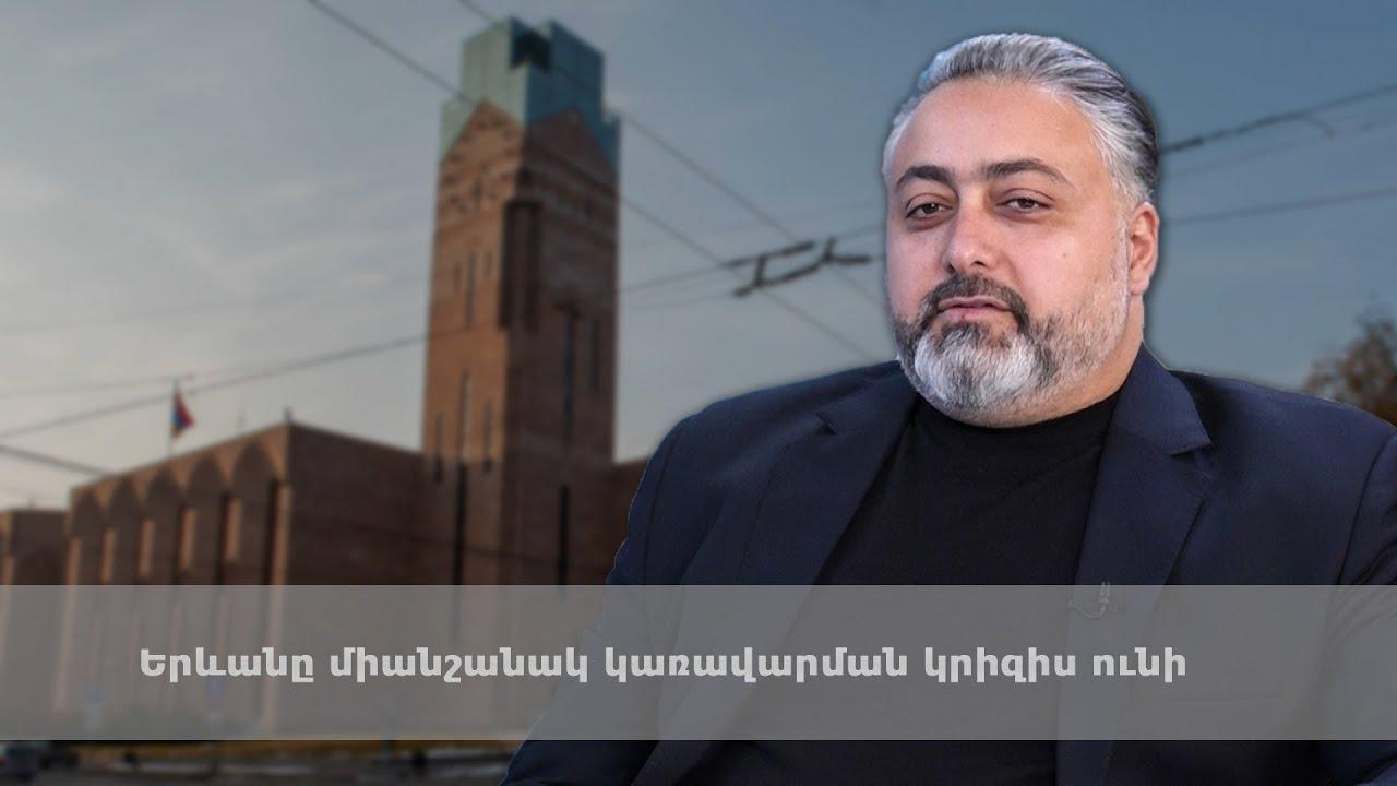 Երևանը միանշանակ կառավարման կրիզիս ունի․ Վիկտոր Մնացականյան