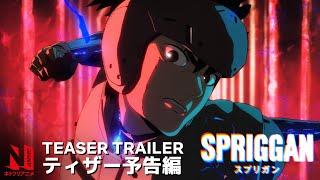 Spriggan (2021) - Bande annonce