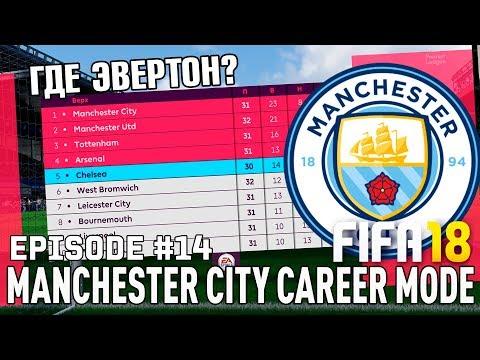 ЧТО СЛУЧИЛОСЬ С ЭВЕРТОНОМ?   FIFA 18   Карьера тренера за Манчестер Сити [#14]