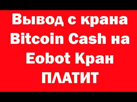 Вывод с крана Bitcoin Cash на Eobot  Кран ПЛАТИТ