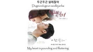 Jubi & Jang Yi Jeong - Confusing (The Girl Who Sees Smells OST) [English Sub + Romanization +Hangul]