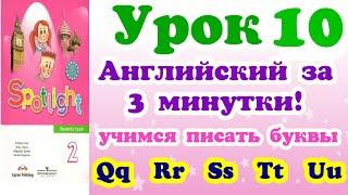 АЛФАВИТ АНГЛИЙСКИЙ - Урок 10