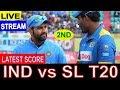 LIVE : india vs sri Lanka 2nd T20 live streaming - Ind vs Sl t20 live Stream