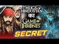 Thugs of Hindostan का   Games of Throns Secret |  Amitabh Bachchan |  Aamir Khan |  Katrina Kaif