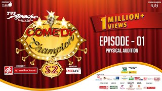 Comedy Champion Season 2  - Episode 1 Physical Audition