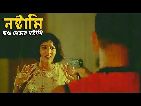 নষ্টামি - ভণ্ড নেতার নষ্টামি | Bangla Movie Scene | Last Bordar - লাস্ট বর্ডার