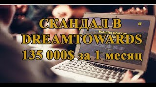 Скандал в DREAMTOWARDS это ж каким П...ом надо быть?