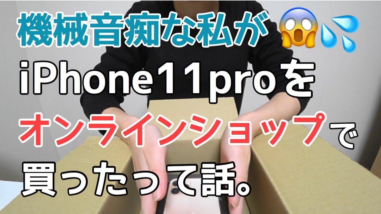 #スマホ #機種 【機種変更】iPhone 11proをオンラインショップで買ったって話。
