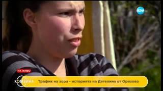 Покана за дискотека завършва в гръцки бардак - Комбина (10.04.2016)