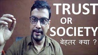 NGO#Trust&Societyमेबेहतरक्या।inmyopinion|preferwhichone%%%
