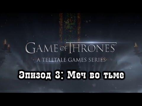 Прохождение Game of Thrones [Эпизод 3: Меч во тьме]