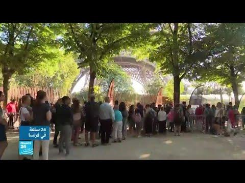 العرب اليوم - شاهد: نظام شراء التذاكر الجديد في برج إيفل يثير سخط العمال