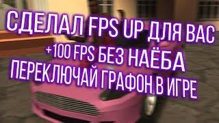 СДЕЛАЛ ДЛЯ ВАС НОВЫЙ FPS UP ? Изменение графики во время игры с помощью modloader
