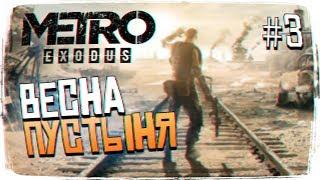 Metro Exodus (Метро Исход) ПРОХОЖДЕНИЕ #3 - ВЕСНА [2K ULTRA]