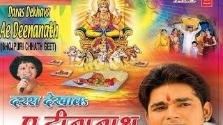 Jal Beech Khada Hoeeb Bhojpuri Chhath Songs by PAWAN SINGH [Full Song] Daras Dekhava Ae Deenanath  IMAGES, GIF, ANIMATED GIF, WALLPAPER, STICKER FOR WHATSAPP & FACEBOOK
