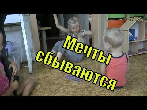 МЕЧТЫ сбываются/ Семья Фетистовых