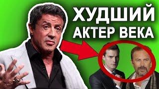 ХУДШИЙ АКТЕР ВЕКА и другие худшие актеры
