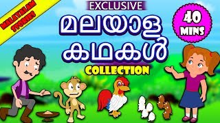 Malayalam Story for Children Collection | EXCLUSIVE Moral Stories For Kids | Koo Koo Tv Malayalam
