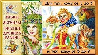 Жар-птица. Масленица. (Легенды и мифы русского народа) - читает бабушка Лида